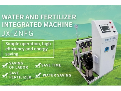 Water and fertilizer integrated machine JX-ZNFG
