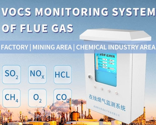 VOCs Monitoring System Of Flue Gas  VOC detector sensor voc monitoring equipment